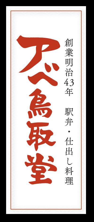 創業明治43年 駅弁・仕出し料理 アベ鳥取堂
